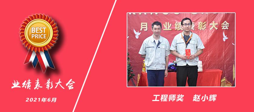 kanou吕华集团2021年6月工程师奖