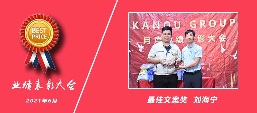 kanou吕华集团2021年6月最佳文案奖