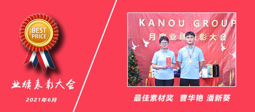 kanou吕华集团2021年6月最佳素材奖