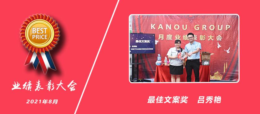 kanou吕华集团2021年8月最佳文案奖