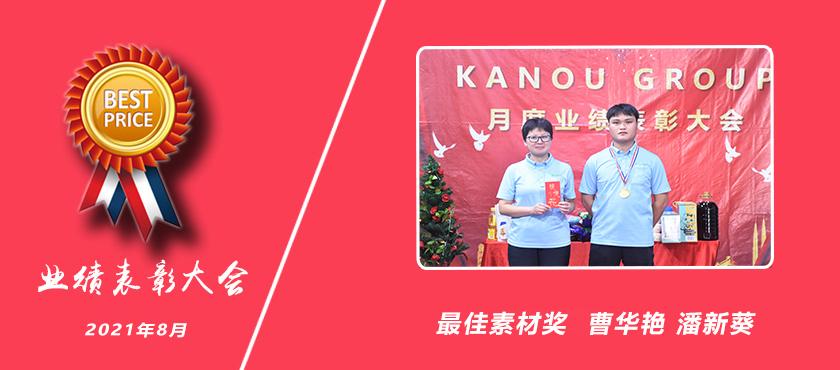 kanou吕华集团2021年8月最佳素材奖
