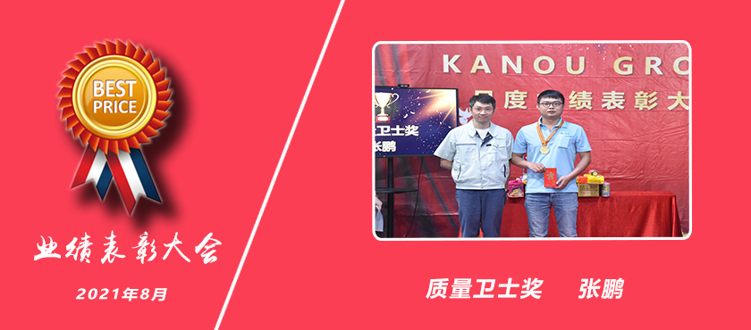 kanou吕华集团2021年8月质量卫士奖