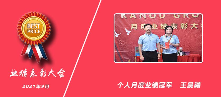 kanou吕华集团2021年9月个人业绩冠年