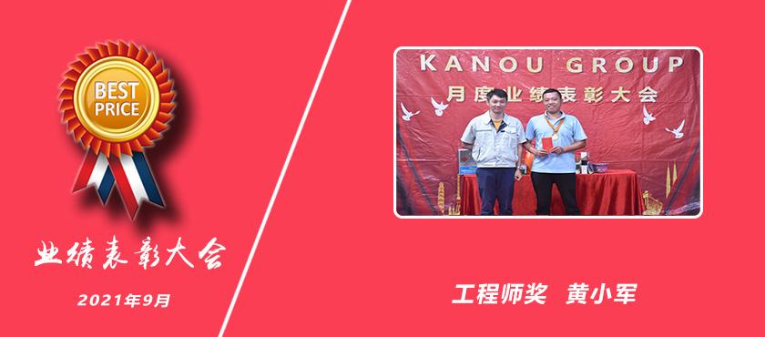 kanou吕华集团2021年9月工程师奖