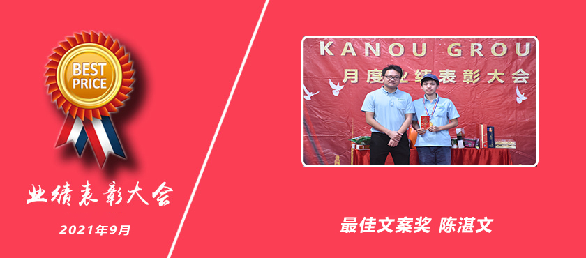 kanou吕华集团2021年9月最佳文案奖