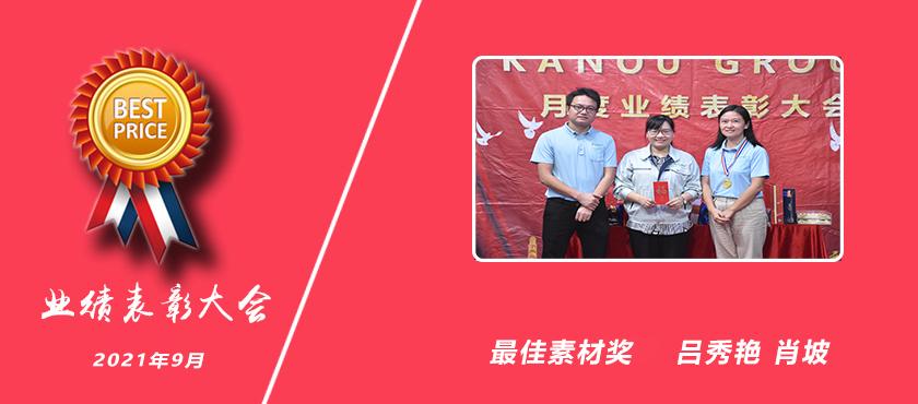 kanou吕华集团2021年9月最佳素材奖