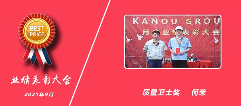 kanou吕华集团2021年9月质量卫士奖